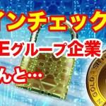 日本国内最大手の仮想通貨取引所コインチェックが、LINEグループ企業と共に…ビットコインBTC、リップルXRP、イーサリアムETHの価格への影響は?2019年1月最新ニュース!最前線暗号通貨最新情報