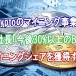 SBICryptoのマイニング事業とは?北尾社長「今後30%以上のビットコインキャッシュのマイニングシェアを獲得する」【仮想通貨】