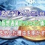 著名アナリストTom Lee氏、昨年の仮想通貨ビットコイン価格予想を外した理由を明かす