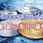 週末ビットコインの上げ材料? パリ暴動、銀行の取り付け騒ぎを計画【仮想通貨】