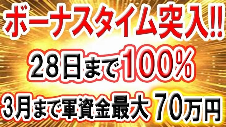 【仮想通貨】ボーナス期間突入!!  100万円が200万円に!!  仮想通貨が大暴落!! ビットコイン リップル イーサリアム