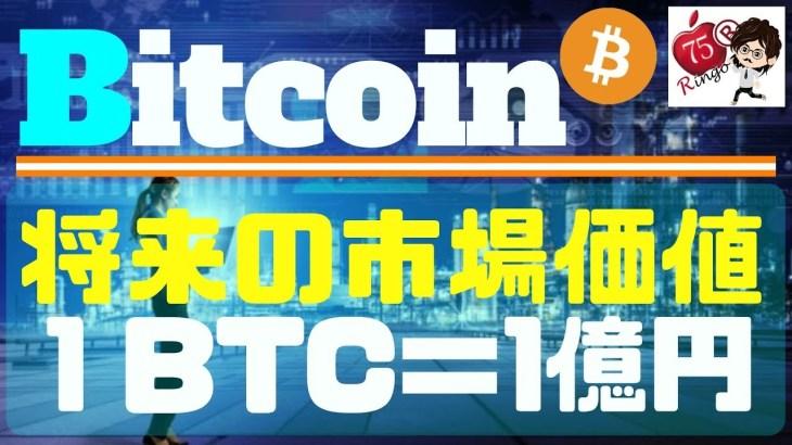 【暗号資産】将来は1BTC=1億円?1satoshi=1円? ビットコインは世界金融を変える!?