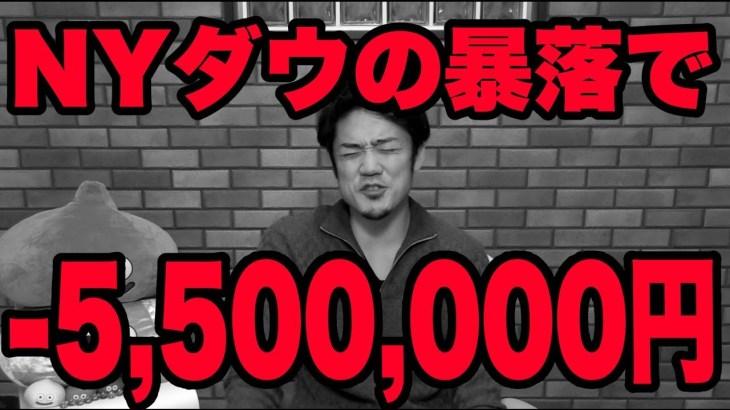 【一晩で550万円の大損】NYダウの暴騰はいつまで?『FX&株価』