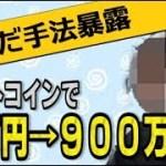 【驚愕】ビットコインで5万円を900万円に増やしてアフィリエイトでも700万円稼ぐ男