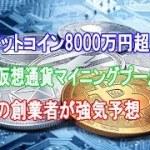 ビットコイン8000万円超?中国・仮想通貨マイニングプール大手の創業者が強気予想