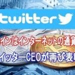 「ビットコインはインターネットの通貨になる」 ツイッターCEOが再び表明【仮想通貨】