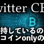 「持っているのはビットコインだけ」ツイッターのCEOがライトニングトーチに参加【CryptnNature】