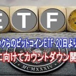 ヴァンエックらのビットコインETF 20日より審査開始|春に向けてカウントダウン開始【仮想通貨】