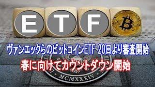 ヴァンエックらのビットコインETF 20日より審査開始 春に向けてカウントダウン開始【仮想通貨】