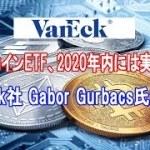 『ビットコインETFの実現は2020年内』米CNBC経済番組で、VanEck社関係者らが見解を述べる【仮想通貨】