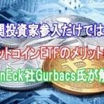 機関投資家参入だけではない「ビットコインETFのメリット6選」 VanEck社Gurbacs氏が仮想通貨市場への影響を語る