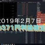 ビットコイン FX 2月 7日 午後9時 ダラダラ 生配信 今日は3000円ぐらい プラス