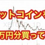 【FX】ビットコイン500万円分買ってみた