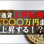 仮想通貨FXNews:仮想通貨上昇転換か?BTC〇〇万円まで上昇する!?