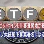 米SECのビットコインETF審査開始が続々と発表 |トランプ大統領予算案署名による影響【仮想通貨】