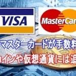 VISAとマスターカードが手数料値上げ ビットコインや仮想通貨には追い風か