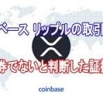 コインベース 仮想通貨XRP(リップル)の取引開始へ|「証券でないと判断した証拠か」