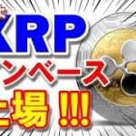 【仮想通貨】いよいよXRPがコインベースに上場するぞ!!!