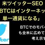 【仮想通貨】ビットコインの将来性を米twitterCEOが語る