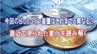 今回のビットコイン高騰はこれまでと異なる?直近で見られた変化を読み解く