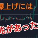 ビットコイン急騰要因と実は急騰前に予兆が出ていた!?