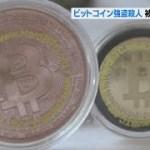 ビットコイン巡る強盗殺人 西田被告に無期懲役の判決 名古屋地裁