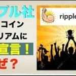 上田達也仮想通貨ニュース検証 リップルがビットコインやイーサリアムに対しての優位性を主張。現在は2位〜3位争いのリップル。強気の根拠を検証します。
