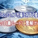 金融庁のビットコイン市場に対する姿勢に変化、業界の自粛ムードに雪解けの兆し【仮想通貨】