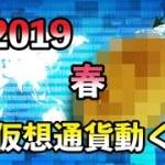 「仮想通貨」2019年spring大きく動く話!(アルトコインはLINEかTwitterで配信いたします)