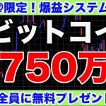 【衝撃】2020年には、1BTC43万円→2,750万円に大化けする⁉︎