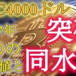 ビットコイン4000ドル突破!! 2017年の〇〇〇の最高値と同水準!! これはやばい。