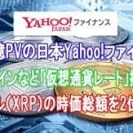 月9 7億PVの日本Yahoo!ファイナンス、ビットコインなど「仮想通貨レート」掲載開始|リップル(XRP)の時価総額を2位と算出