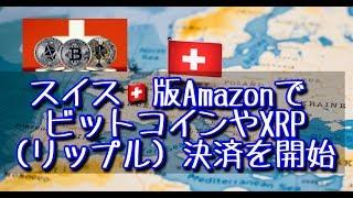 スイス版Amazon!!  ビットコインやXRP(リップル)仮想通貨決済を開始