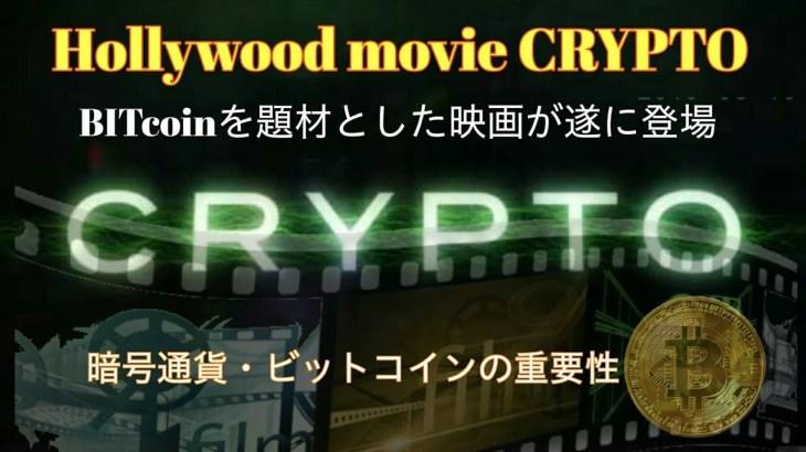 【BITcoin】ハリウッド映画でビットコインを題材とした映画が登場!暗号通貨ビットコインの重要性