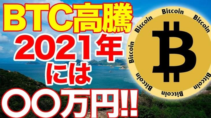 【仮想通貨最前線】ビットコイン相場上昇!BTC高騰理由と今後の価格予想!
