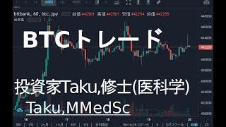 【仮想通貨】【BTC】ビットコイントレード.どうなるビットコイン?/投資家Taku,修士(医科学)医学部大学院卒.MMedSc.