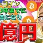 【仮想通貨】ビットコイン(BTC)2020年1億円になる