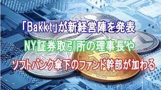 仮想通貨のビットコイン先物控え「Bakkt」が新経営陣発表 NY証券取引所の理事長やソフトバンク傘下のファンド幹部が加わる