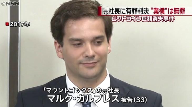 ビットコイン消失 取引所元社長に有罪判決(日本テレビ系(NNN))   Yahoo!ニュース