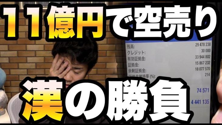 【限界突破】11億円でNYダウを空売りしてみた。『FX&株』