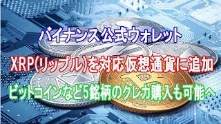 バイナンス公式ウォレット、XRPリップルを対応仮想通貨に追加|ビットコインなど5銘柄のクレカ購入も可能へ