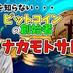 【正体不明】ビットコインを作ったナカモトサトシとは?(仮想通貨 bitcoin 都市伝説)