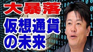 【堀江貴文】仮想通貨ビットコインの未来 ホリエモンが大暴落