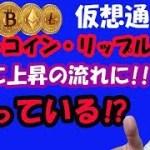 【仮想通貨】ビットコイン・リップルを皮切りにすでに上昇も流れに入っている!!?