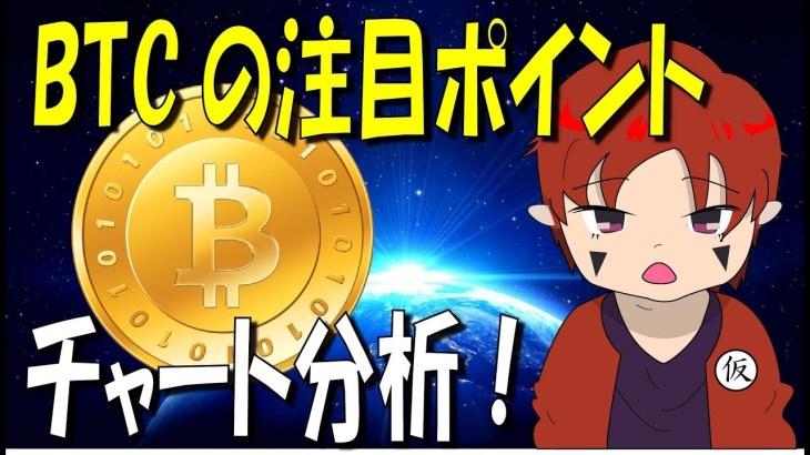 ビットコインの注目ポイントはここ。リップルはまだ、、