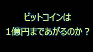 ビットコインは1億円まであがる?