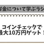 ビットコインを買えるサイト「コインチェック」で10万円もらえるキャンペーン中!仮想通貨のリップルを11万円分買ったよ