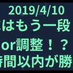 【2019/4/10】もう一段or調整?!ビットコインはまた局面へ!リップル、イーサにも注意!【BTCFX/ビットコインFX】