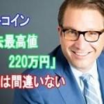 ビットコイン「過去最高値:220万円」突破は間違いない|投資会社CEOが理由を説明【仮想通貨】