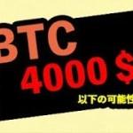 【仮想通貨】ビットコインが4000$以下になる可能性も浮上している…|アップデート仮想通貨大学